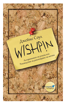 wishpin-book