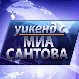ТV7 - Уикенд с Миа Сантова - Не мисля - следователно съществувам