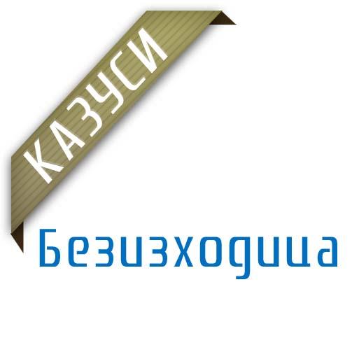 Казуси - Безизходица