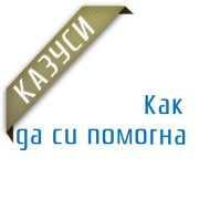 Казуси - Как да си помогна