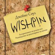 Wishpin - една универсална книга или как да следваме собствения си път